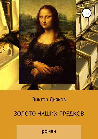 Обложка «Золото наших предков»