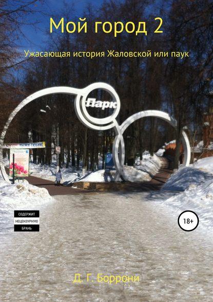 Обложка «Мой город 2: Ужасающая история Жаловской, или Паук»