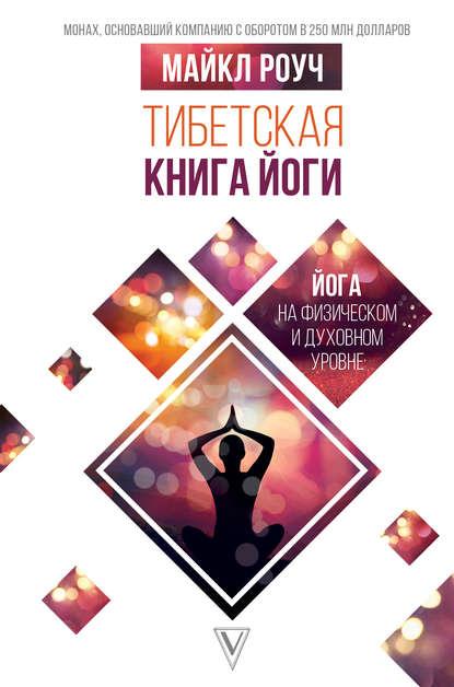 Обложка «Тибетская книга йоги»