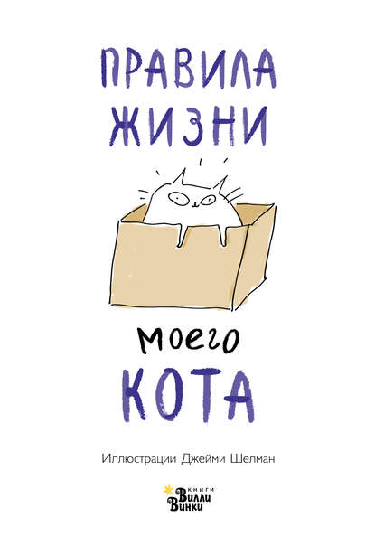 Обложка «Правила жизни моего кота»