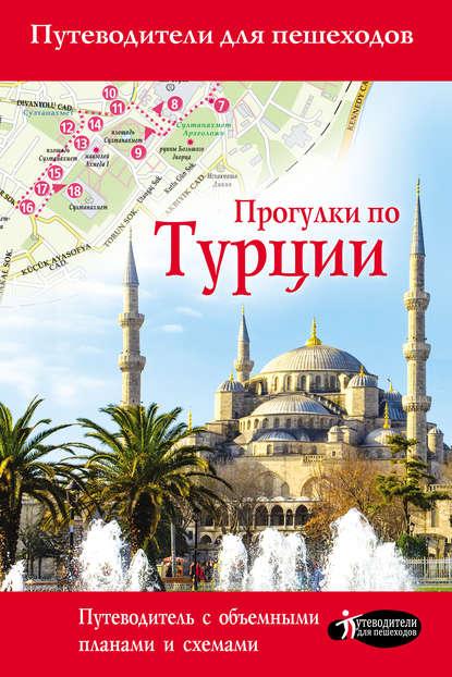 Обложка «Прогулки по Турции»