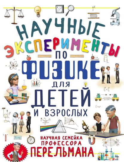 Обложка «Научные эксперименты по физике для детей и взрослых»