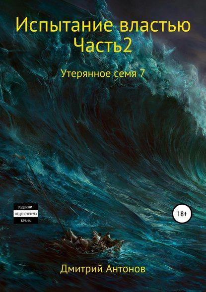 Обложка «Утерянное семя 7. Испытание властью. Часть 2»