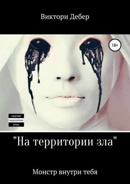 Обложка «На территории зла»