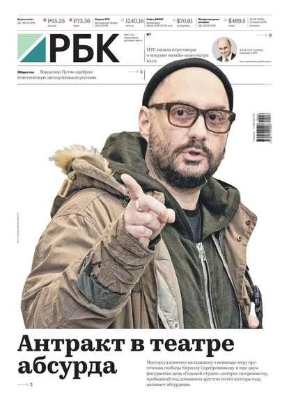 Обложка «Ежедневная Деловая Газета Рбк 46-2019»