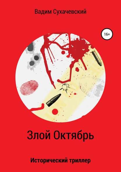 Обложка «Злой Октябрь»