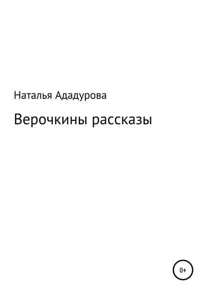 Обложка «Верочкины рассказы»