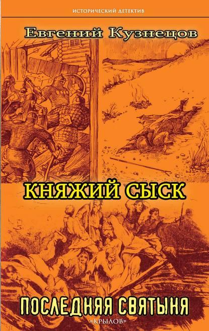 Обложка «Княжий сыск. Последняя святыня»
