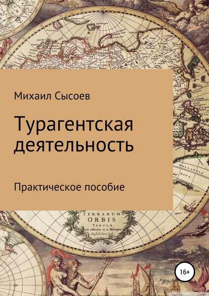Обложка «Турагентская деятельность. Практическое пособие»
