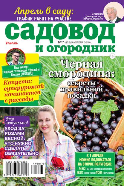 Обложка «Садовод и Огородник 07-2019»