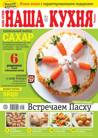 Обложка «Наша Кухня 04-2019»