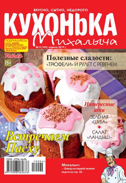 Обложка «Кухонька Михалыча 04-2019»