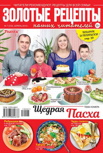 Обложка «Золотые Рецепты Наших Читателей 07-2019»