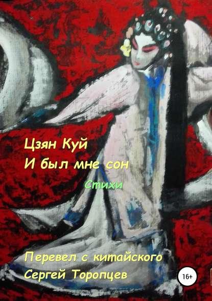 Обложка «Цзян Куй. И был мне сон. Стихи. Перевел с китайского Сергей Торопцев»