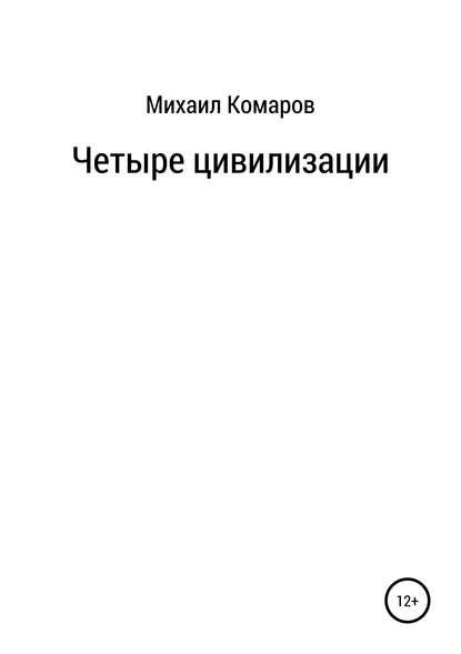 Обложка «Четыре цивилизации»