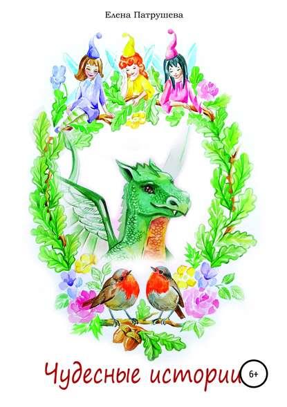 Обложка «Чудесные истории»