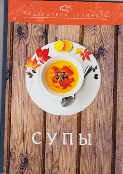 Обложка «Супы»