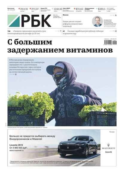 Обложка «Ежедневная Деловая Газета Рбк 47-2019»