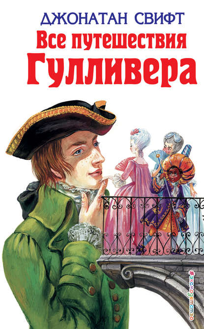 Обложка «Все путешествия Гулливера»