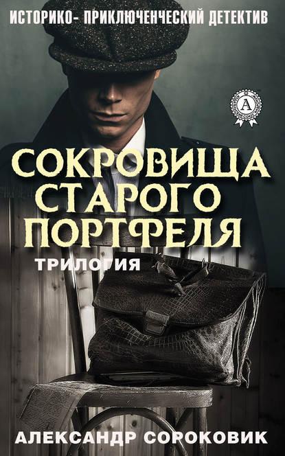 Обложка «Сокровища старого портфеля»