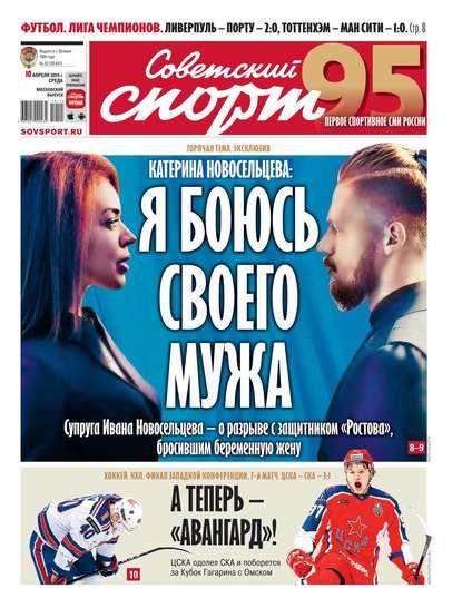 Обложка «Советский Спорт (Федеральный выпуск) 62-2019»