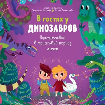 Обложка «В гостях у динозавров. Путешествие в триасовый период»