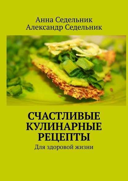 Обложка «Счастливые кулинарные рецепты. Для здоровой жизни»
