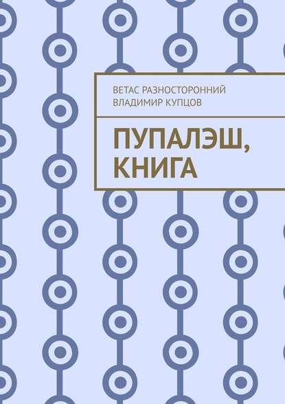 Обложка «Пупалэш, книга»