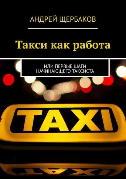 Обложка «Такси как работа. Или первые шаги начинающего таксиста»