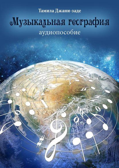 Обложка «Музыкальная география. Аудиопособие»
