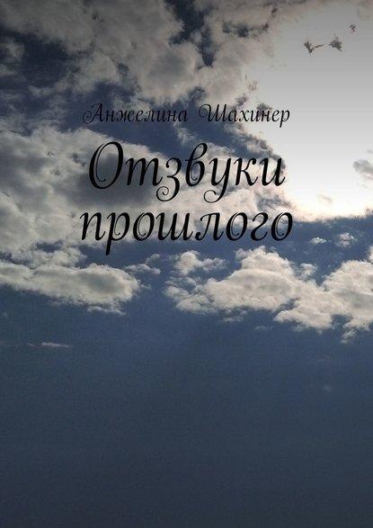 Обложка «Отзвуки прошлого»