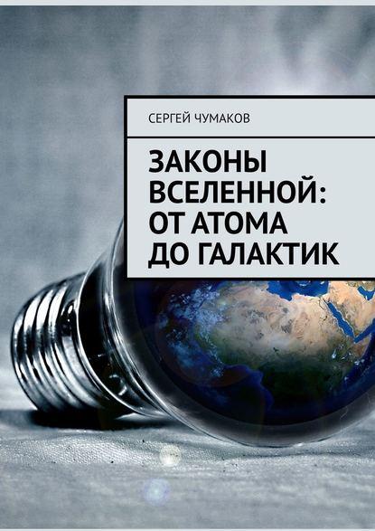 Обложка «Законы Вселенной: отатома догалактик»