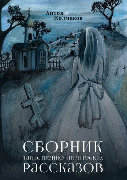Обложка «Сборник таинственно-лирических рассказов»