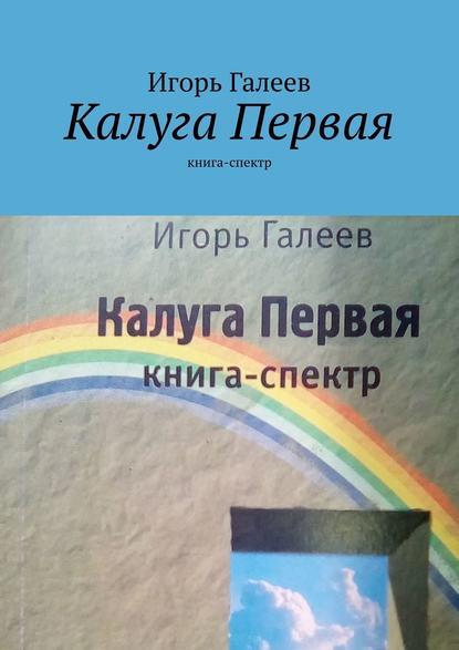 Обложка «Калуга Первая. Книга-спектр»