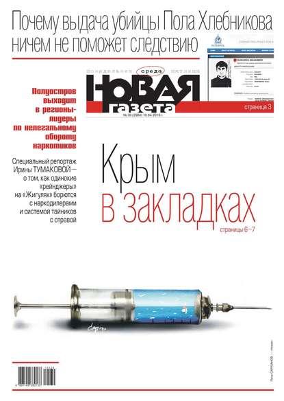 Обложка «Новая Газета 39-2019»