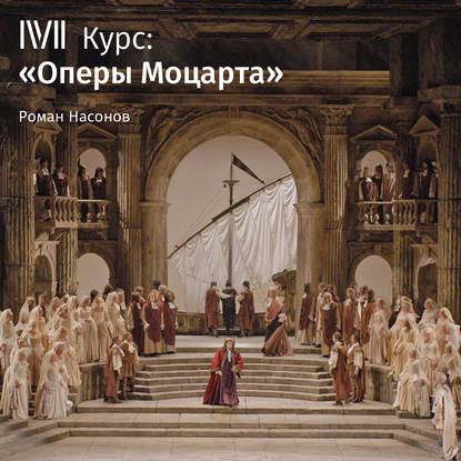 Обложка «Лекция «Идоменей, царь Критский». Не Глюк»»