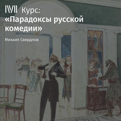 Обложка «Лекция «Комедии А. Островского: конфликт плохого и худшего»»