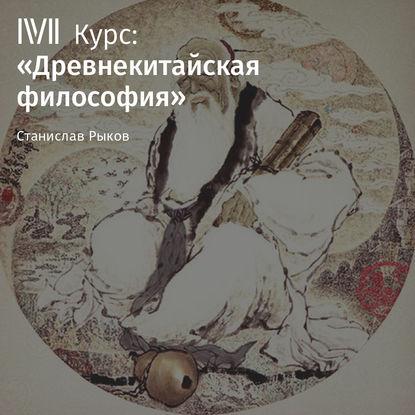 Обложка «Лекция «Мо-цзы и моисты. Часть 1»»