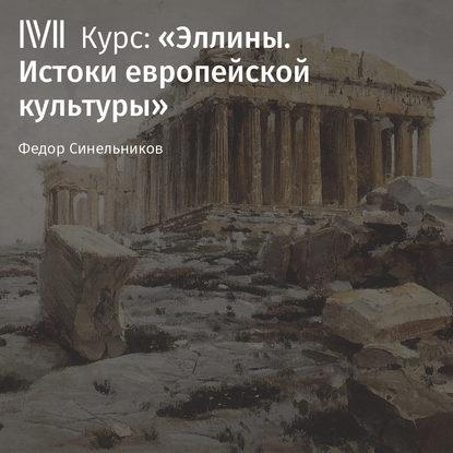 Обложка «Лекция «Трагическое чувство жизни»»