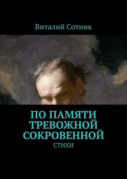 Обложка «Попамяти тревожной сокровенной. Стихи»