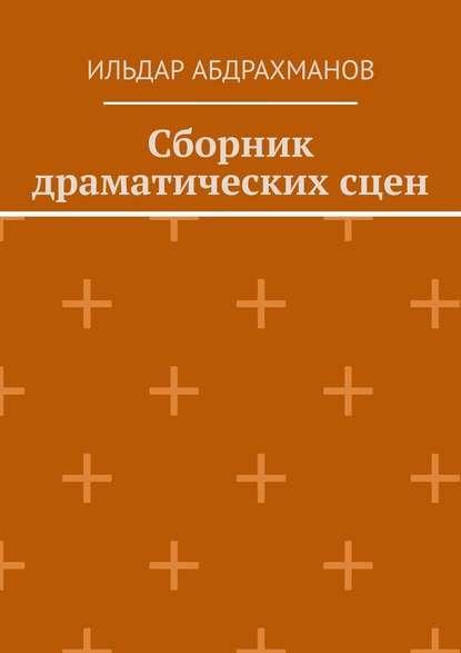 Обложка «Сборник драматическихсцен»