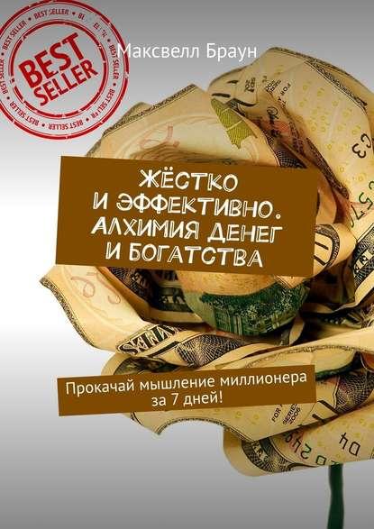 Обложка «Жёстко иэффективно. Алхимия денег ибогатства. Прокачай мышление миллионера за7дней!»