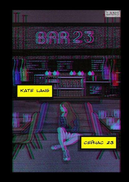 Обложка «Сейчас23»