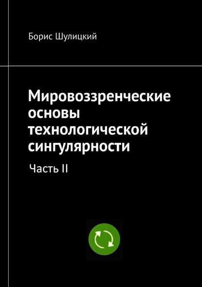 Обложка «Мировоззренческие основы технологической сингулярности. Часть II»