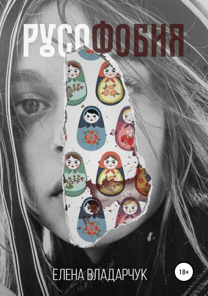 Обложка «Русофобия»