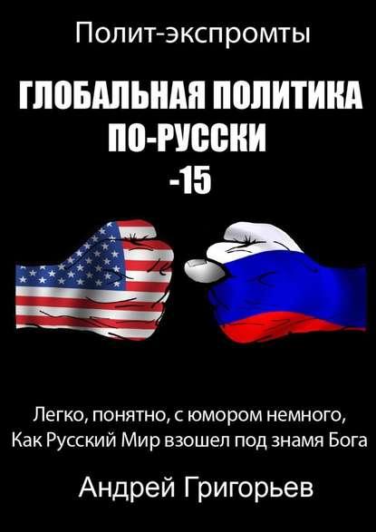 Обложка «Глобальная политика по-русски–15»