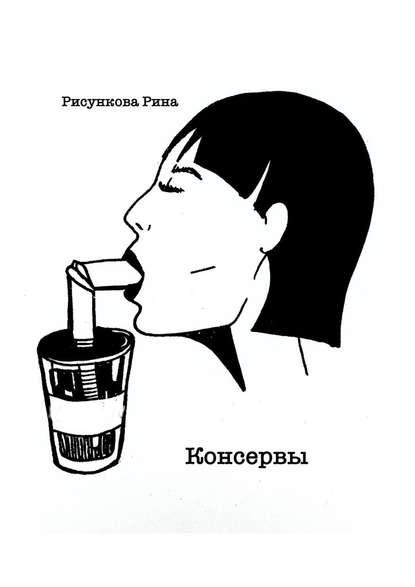 Обложка «Консервы»
