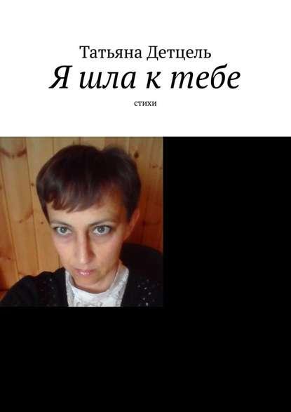 Обложка «Я шла ктебе. Стихи»