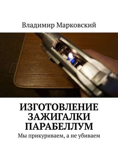 Обложка «Изготовление зажигалки Парабеллум. Мы прикуриваем, а не убиваем»