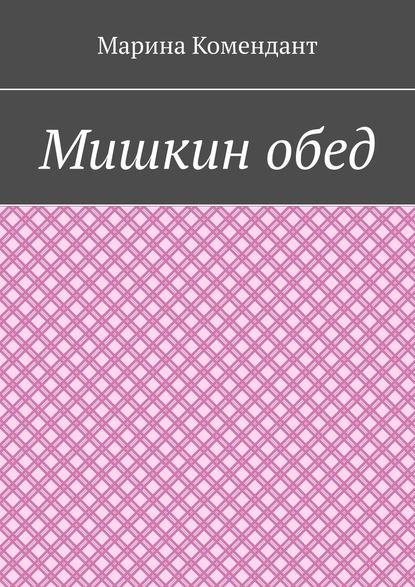 Обложка «Мишкинобед»